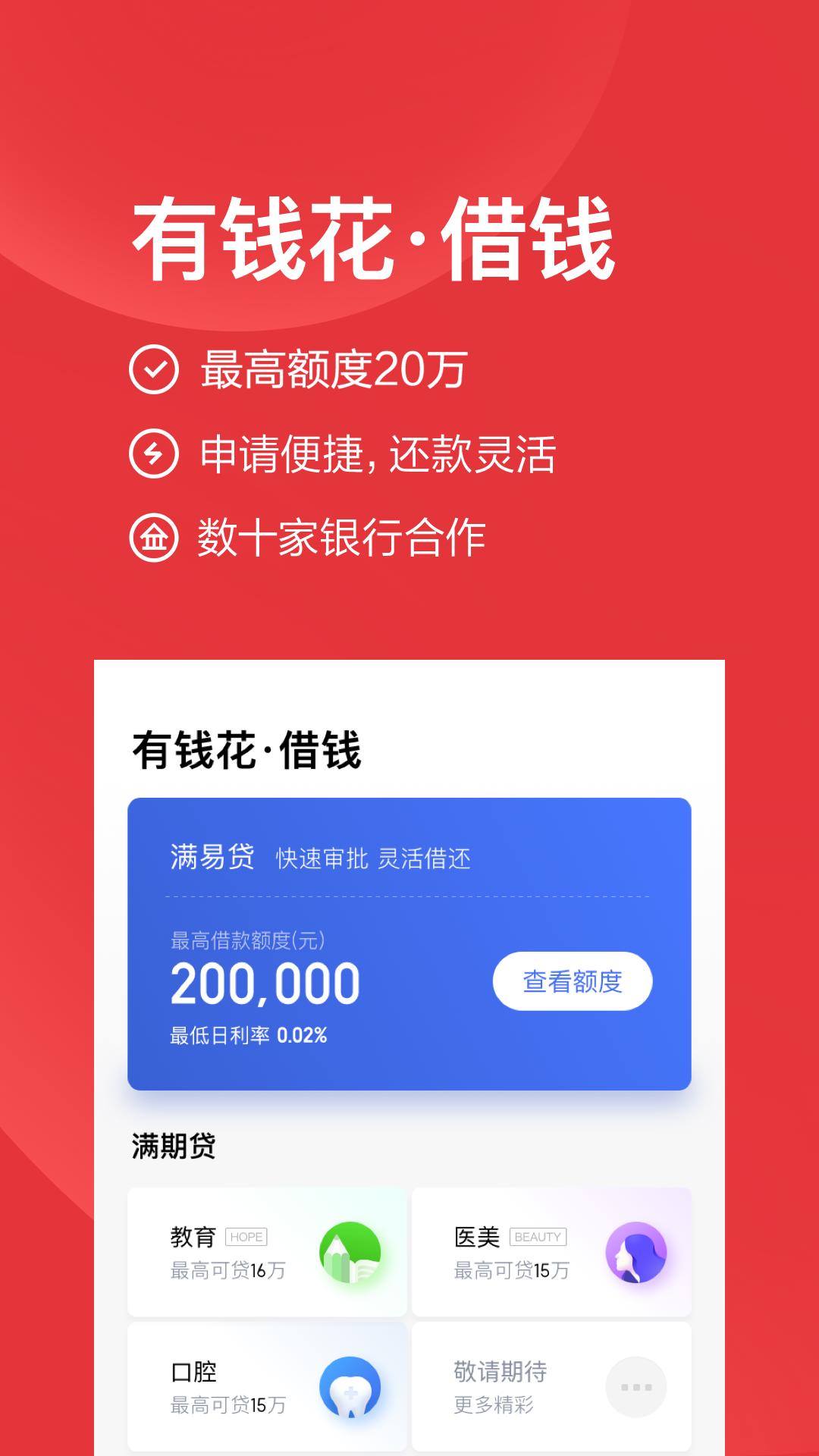 度小满金融app下载官方