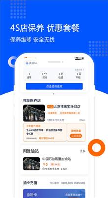 违章查询助手app官方下载