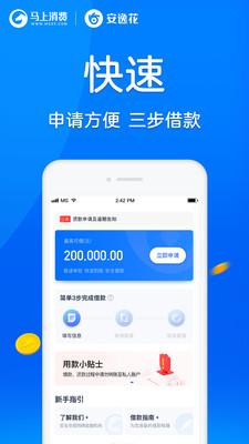 安逸花app官方版下载