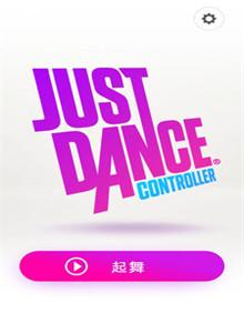 舞力全开控制器安卓下载