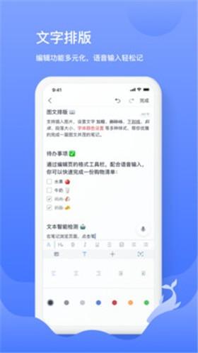 讯飞语记App下载