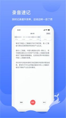 讯飞语记App中文版