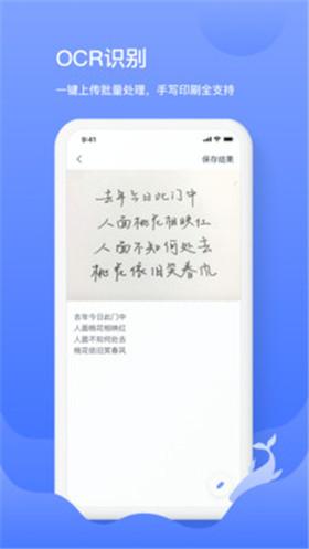 讯飞语记App官方下载地址