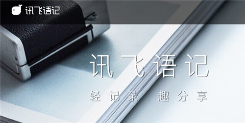 讯飞语记mac版下载