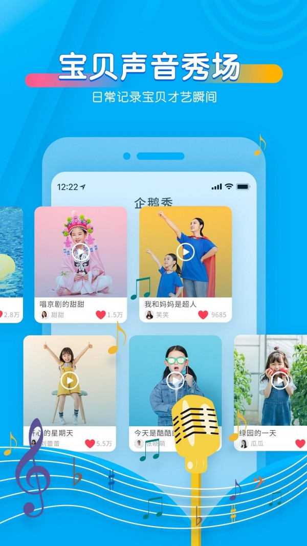 宝贝听听app官方安卓免费下载