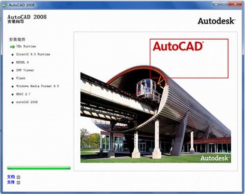 cad2008绿色破解版