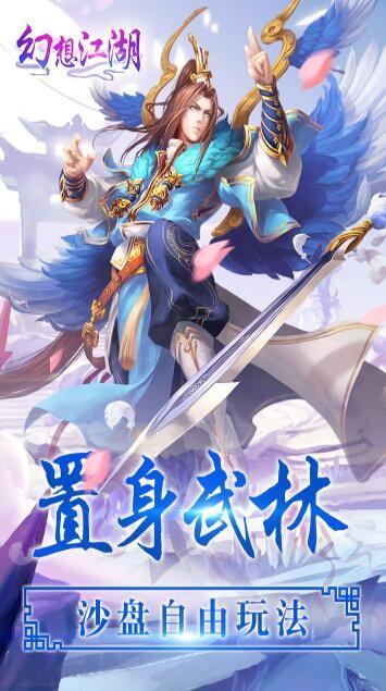 幻想江湖手游官方版