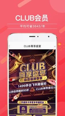 酒仙网官方app下载