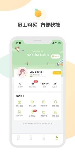 奈雪的茶app安卓版下载