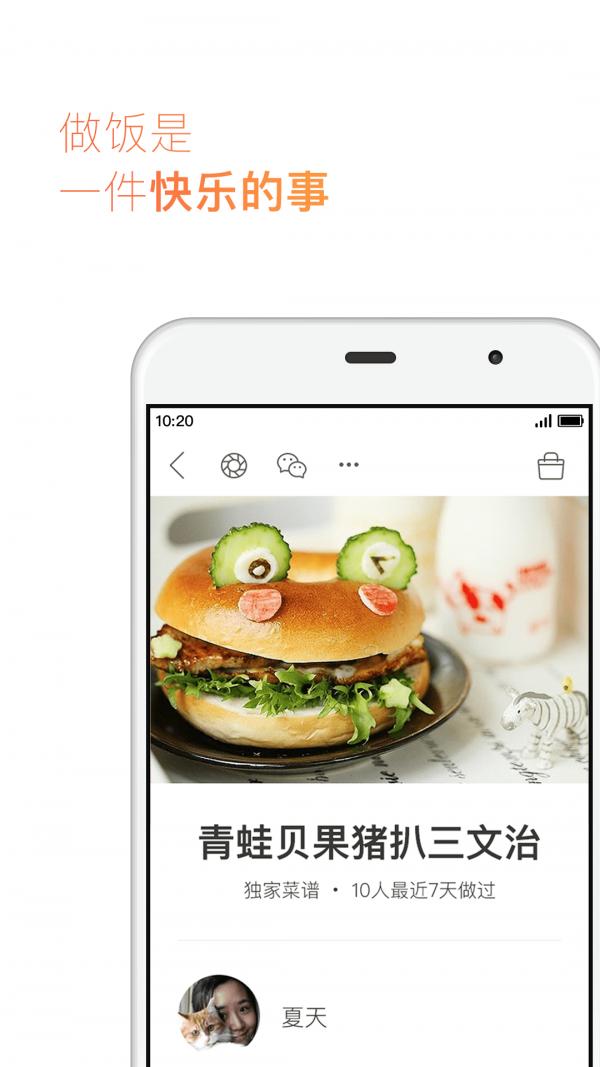 下厨房官方app下载免费