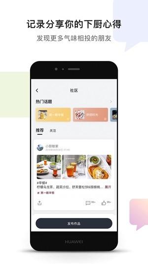 贝太厨房app官方下载