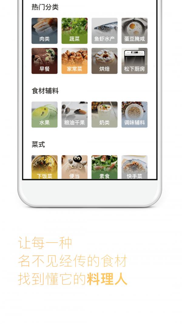 下厨房官方app是一款超级受欢迎的收集分享美食的软件,在这样的一款软件总可以放心的进行各种美食的之多,可以放心的进行食材的购买,用户可以根据步骤跟制作的流畅制作专属的美食,还可以根据自己制作的美食拍照上传,分享自己的各种神奇的操作。