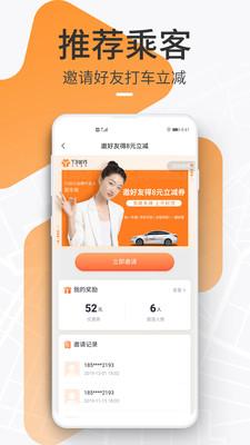 T3出行app司机端官方下载