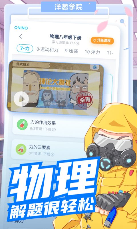 洋葱数学app下载安装免费