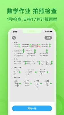 一起作业家长端手机版下载