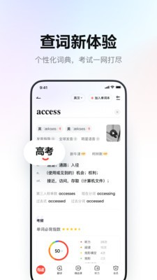 网易有道词典app免费下载