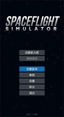 航天模拟器破解版汉化下载完整版