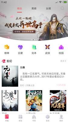 完本小说app下载