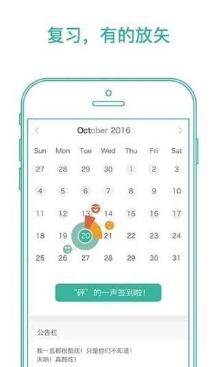 墨墨背单词app下载最新版