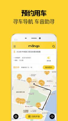 芒果电单车app官方下载