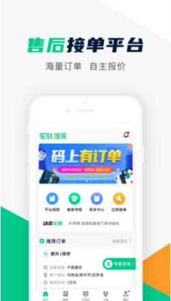 驼驮师傅app