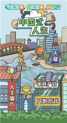 中国式人生破解版最新版无广告