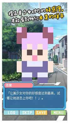 像素女友中文汉化版手机版