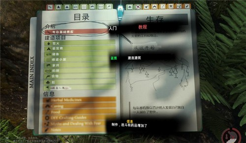 迷失森林steam汉化中文破解版
