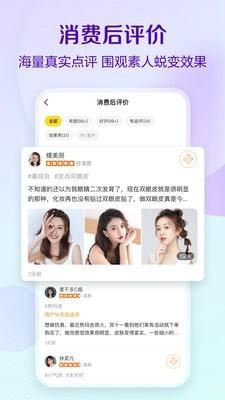 柠檬爱美app官方