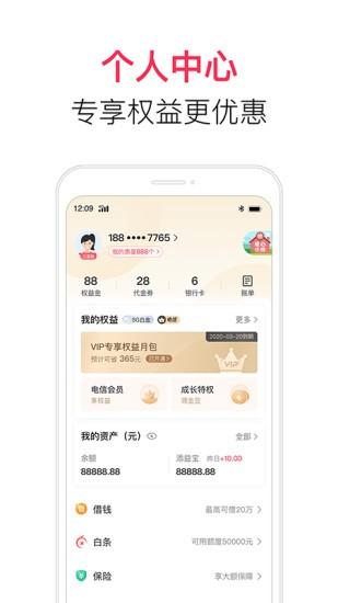 翼支付app官方下载免费