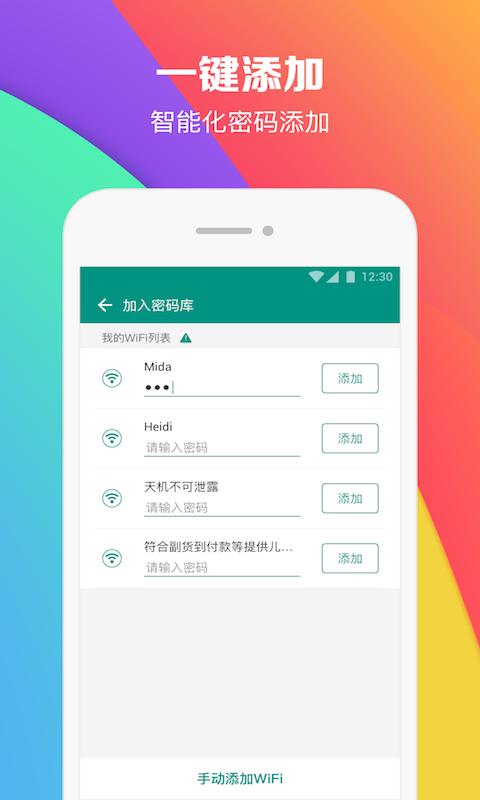 WiFi密码助手app下载