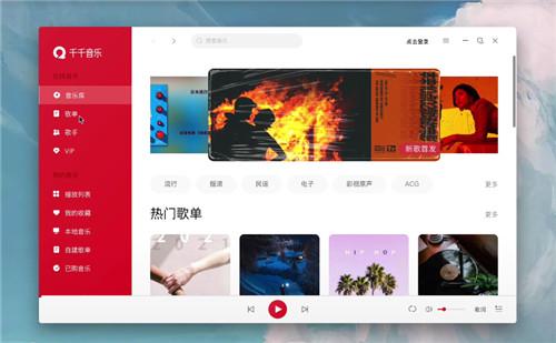 千千音乐mac版下载