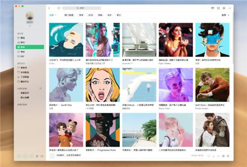 千千音乐mac版免费下载