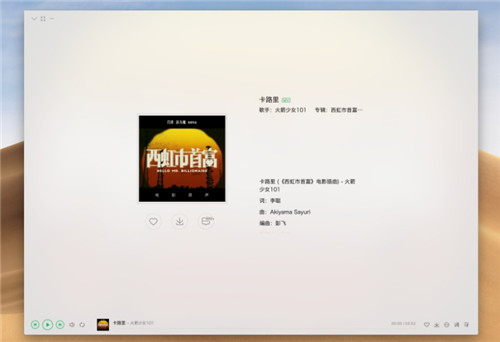 千千音乐for mac