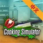 料理模拟器中文版