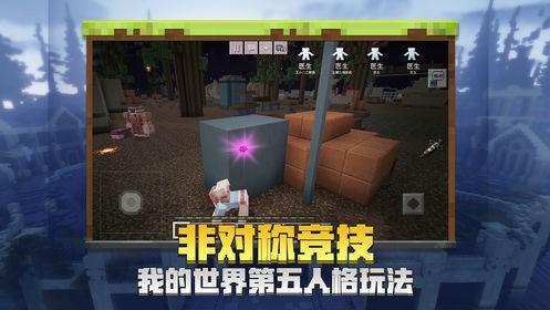 我的世界中文版下载安装
