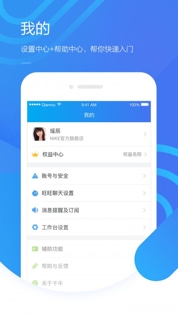 千牛工作台手机版下载官方