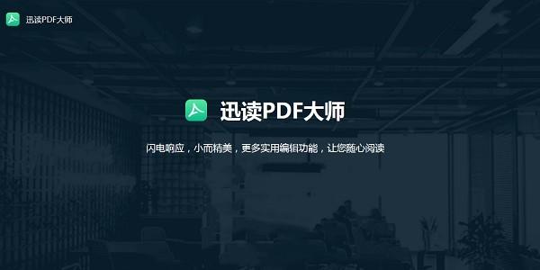 迅读PDF大师官方版下载