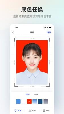 智能证件照app下载免费