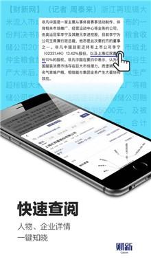 财新app破解版免费版2021