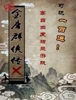 金庸群侠传X无双后宫版