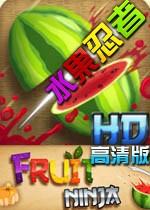 水果忍者高清版