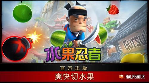 水果忍者中文版下载
