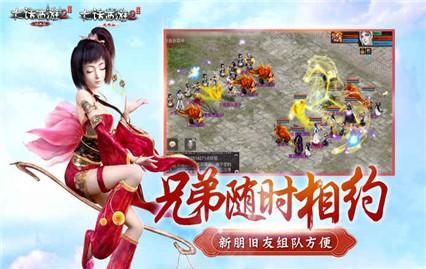 大话西游2经典版手机版下载