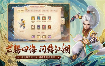 大话西游2免费版手机下载