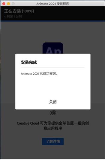 Animate2021mac破解版