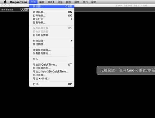 Dragonframe 4 mac破解版