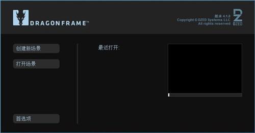 Dragonframe4中文破解版
