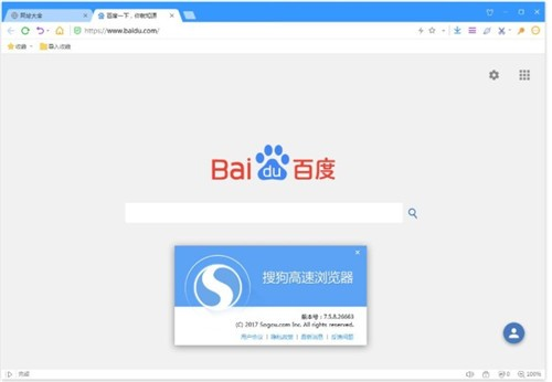 搜狗高速浏览器2013下载
