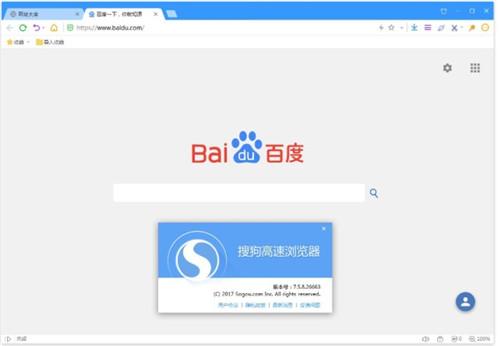 搜狗浏览器2013旧版